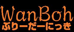 静岡県浜松市の犬のブリーダー日記